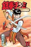 鉄拳チンミLegends(11) (講談社コミックス月刊マガジン)