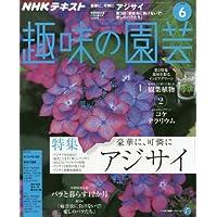 NHKテキスト趣味の園芸 2018年 06 月号 [雑誌]