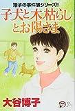 子犬と木枯らしとお陽さま (A.L.C.DX 翔子の事件簿シリーズ)