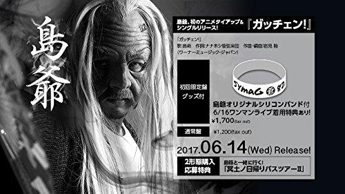 【Amazon.co.jp限定】ガッチェン! <初回限定盤>(オリジナルジャケットクリアファイル付き)