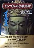 モンゴルの仏教美術