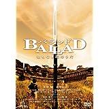 BALLAD 名もなき恋のうた [DVD]