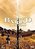 BALLAD 名もなき恋のうた[DVD]