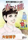 翔子の事件簿シリーズ 春は朧 (A.L.C. DX)