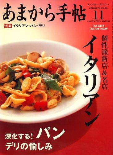 あまから手帖 2008年 11月号 [雑誌]