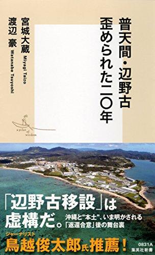 普天間・辺野古 歪められた二〇年 (集英社新書 831A)