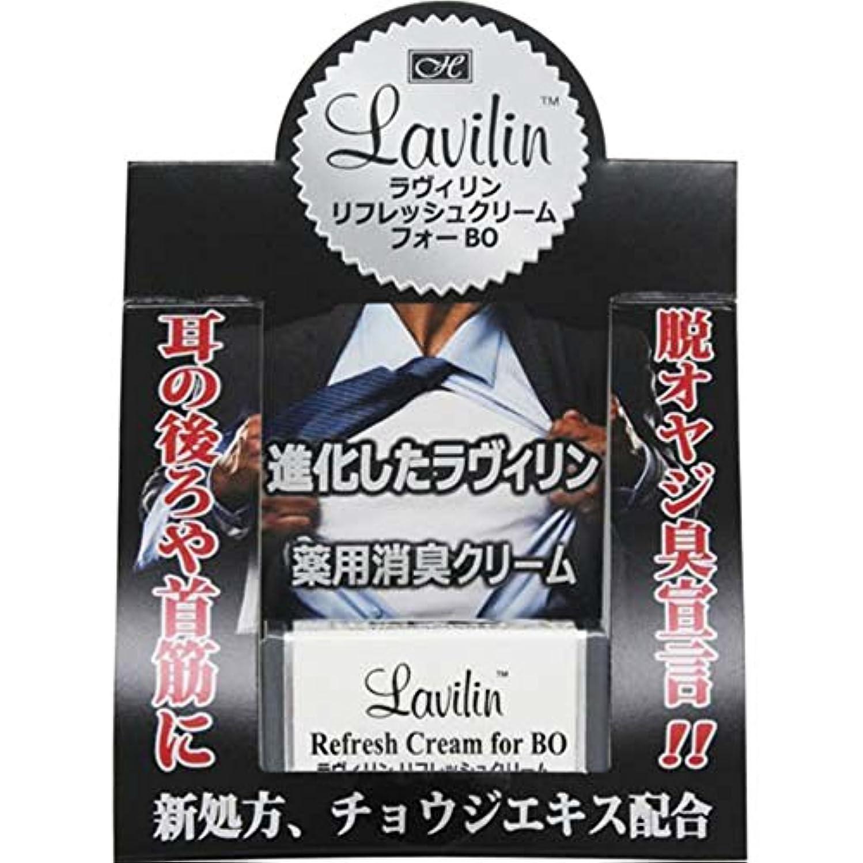 重量いつか抑圧するラヴィリン リフレッシュクリーム フォーボディ
