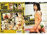 001 谷脇えみる [DVD]