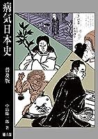 病気日本史