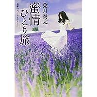 蜜情ひとり旅 (竹書房文庫)