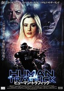 ヒューマン・トラフィック [DVD]