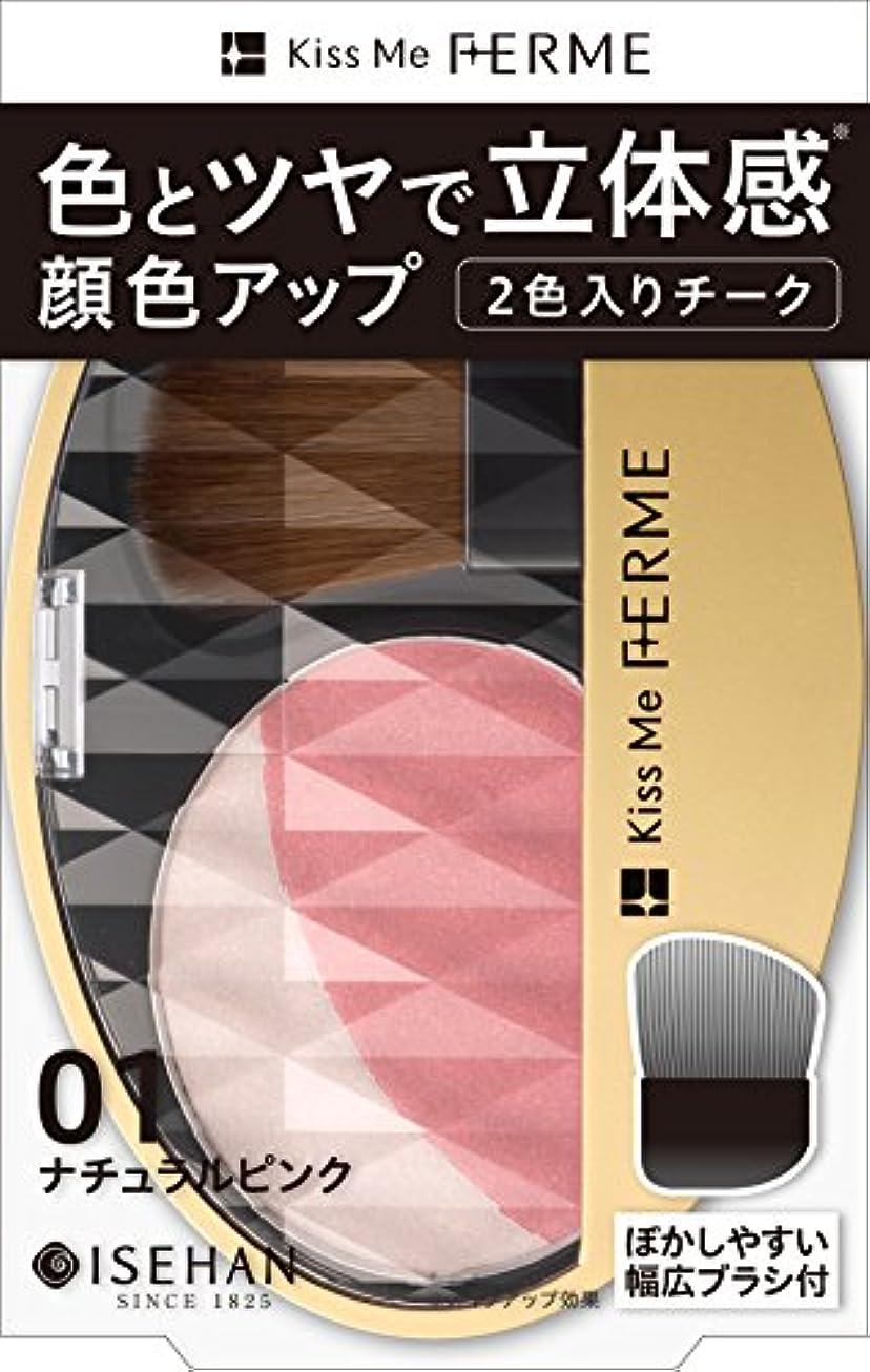 銀羨望きつくフェルム 立体感アップチーク01 ナチュラルピンク