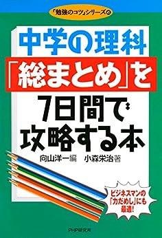 [小森 栄治]の中学の理科「総まとめ」を7日間で攻略する本 「勉強のコツ」シリーズ