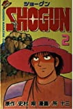 SHOGUN / 史村 翔 のシリーズ情報を見る