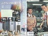 ふぞろいの林檎たちII 3 [VHS]