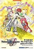 テイルズ オブ グレイセス エフ 公式コンプリートガイド (BANDAI NAMCO Games Books 32)(書籍/雑誌)