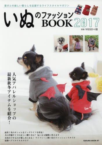 いぬのファッションBOOK 2017 (SAKURA MOOK)