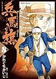 兵馬の旗(8) (ビッグコミックス)