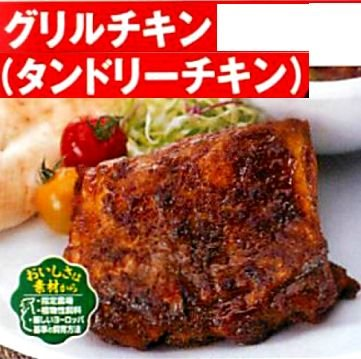 【冷凍】グリルチキンタンドリーチキン 6個 (720g) 味の素