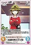 ChaosTCG お掃除軍曹 「天王寺 綯」(R) / STEINS;GATE 0 & CHAOS;CHILD / NP-494SA-024