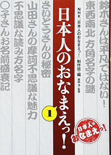 日本人のおなまえっ! 1