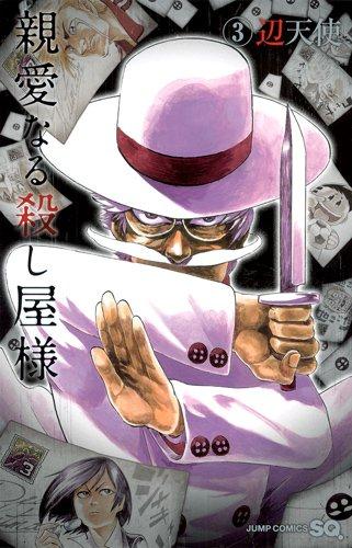 親愛なる殺し屋様 3 (ジャンプコミックス)の詳細を見る
