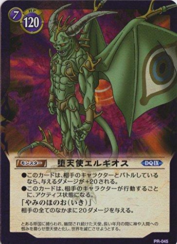 ドラゴンクエストTCG 【大会上位賞】「堕天使エルギオス」PR-045