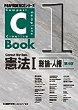 C-Book憲法I<総論・人権>第4版 PROVIDENCEシリーズ