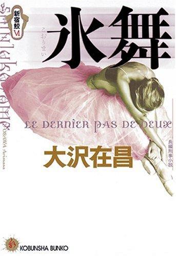 氷舞―新宿鮫〈6〉 (光文社文庫)の詳細を見る