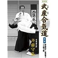 新装版 武産合気道 第2巻: 呼吸投げ・武器取り・二人取り編