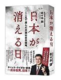 日本が消える日──ここまで進んだ中国の日本侵略 画像