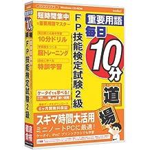 media5 重要用語 毎日10分道場 FP技能検定試験2級 6ヶ月保証版
