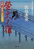 螢火ノ宿 ─ 居眠り磐音江戸双紙 16 (双葉文庫)