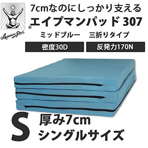 エイプマンパッド307 高反発マットレス 三つ折り 厚み7cm...