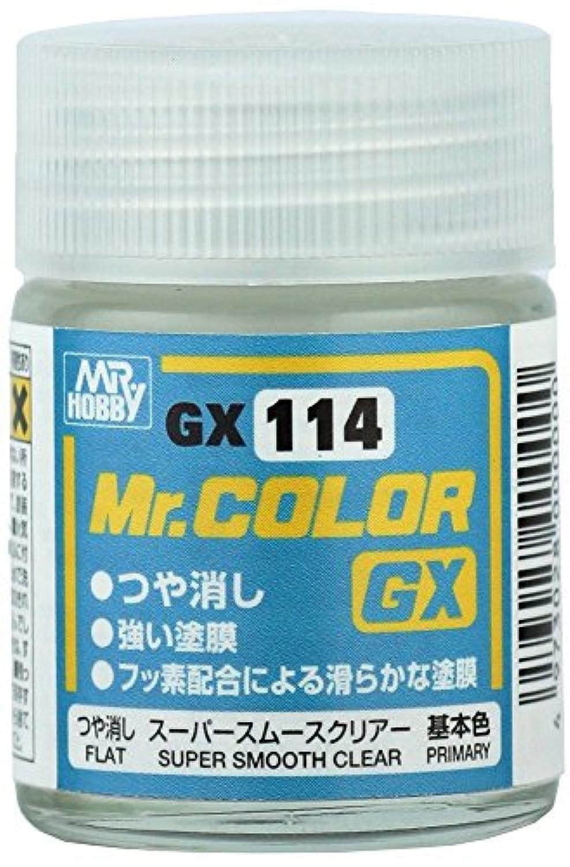 Mr.カラーGX 【 スーパースムースクリアー 《 つや消し 》 基本色 】 cmGX114 / ハイグレードなつや消しクリアーをぜひ Mr.ホビー