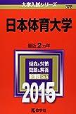 日本体育大学 (2015年版大学入試シリーズ)