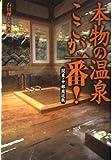 本物の温泉ここが一番!関東・中部周辺版 (宝島社文庫)