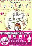 TONOちゃんのしましまえぶりでぃ3 (Nemuki+コミックス) 画像