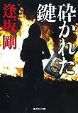 砕かれた鍵 (百舌シリーズ) (集英社文庫)