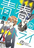 青春Re:トライ 1巻 (デジタル版ガンガンコミックスONLINE)