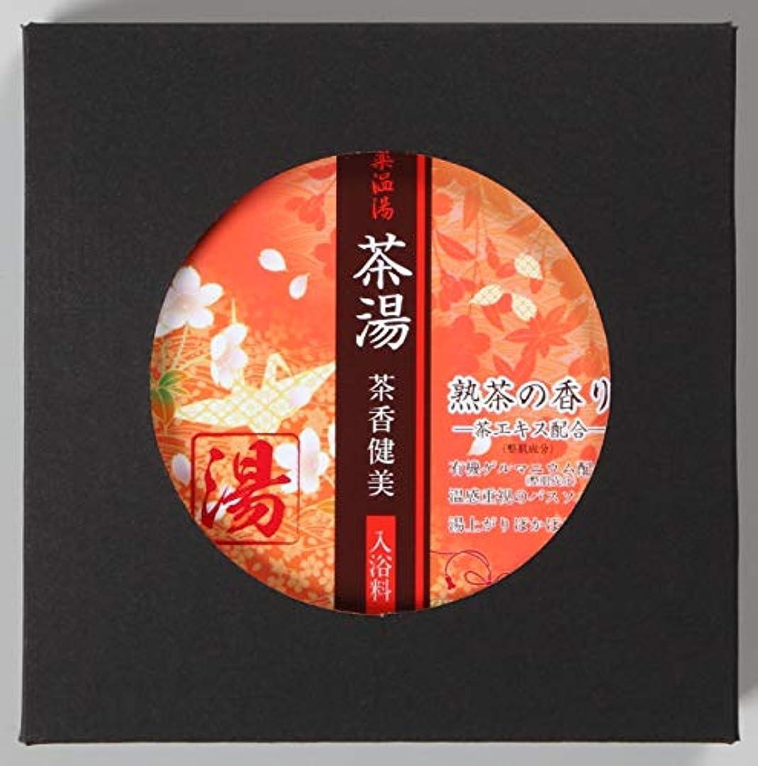 手順鳥州薬温湯 茶湯 入浴料 熟茶の香り POF-10J