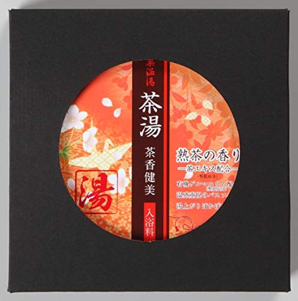 怠惰エール普通の薬温湯 茶湯 入浴料 熟茶の香り POF-10J