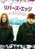 リバーズ・エッジ[Blu-ray/ブルーレイ]