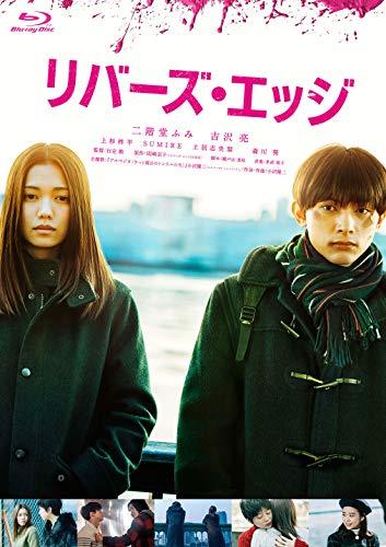 リバーズ・エッジ [Blu-ray]...