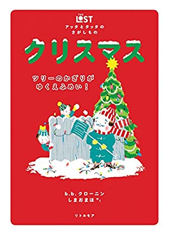 アッタとタッタのさがしもの クリスマス ツリーのかざりが ゆくえふめい!
