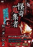 怪奇蒐集者 33 松原タニシ[DVD]
