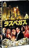 ラスベガス vol.1 [DVD]