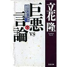 巨悪vs言論(下) 田中ロッキードから自民党分裂まで (文春文庫)