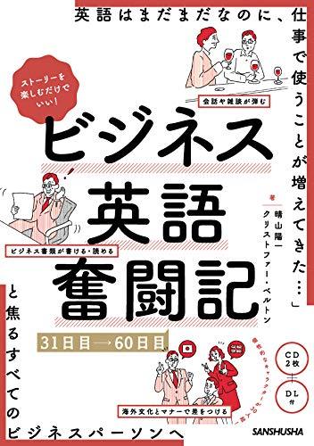 CD2枚+DL付 ストーリーを楽しむだけでいい!ビジネス英語奮闘記 31日目~60日目