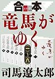 合本 竜馬がゆく(一)?(八)【文春e-Books】